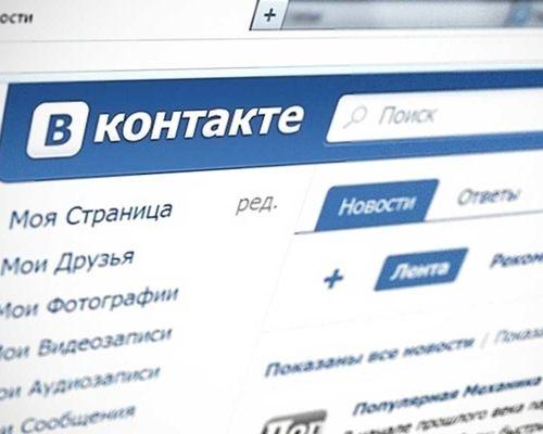 Прокси для Вконтакте