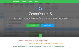 Прокси для Zennoposter